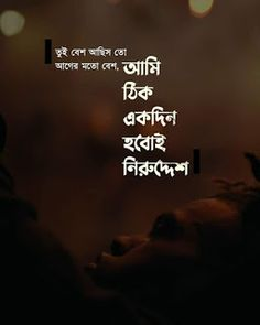 Bangla love quotes Lyric quotes Romantic love quotes Typography art Bengali love poem Love Quotes For Him Funny, Love Quotes Photos, Crazy Quotes, Girly Quotes, Love Poems, Funny Quotes, Bengali Love Poem, Love Quotes In Bengali, Romantic Love Sms