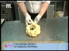 ΙΕΚ ΞΥΝΗ -Πασχαλινό τσουρέκι (Κορίτσια για σπίτι)