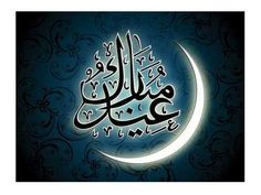 Eid Mubarak 2019 Arabic with moon