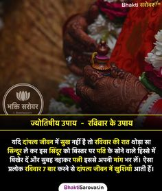 Gernal Knowledge, General Knowledge Facts, Knowledge Quotes, Vedic Mantras, Hindu Mantras, Practical Magic Book, Green Tara Mantra, House Md Quotes, Detox Your Home
