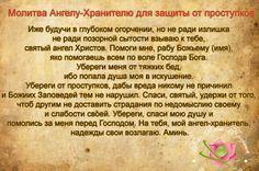 молитва ангелу хранителю для процветания дел