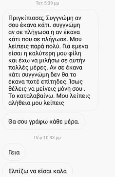 S agapw fili mou. Greek Quotes, True Words, Love Story, Bff, Boyfriend, Lovers, Mood, Feelings, Shut Up Quotes