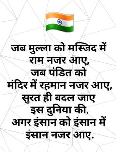 Hindi quote Indian Army Quotes, Military Quotes, Poem On Republic Day, Motivational Quotes In Hindi, Positive Quotes, Bhagat Singh Quotes, Independence Day Wishes, Patriotic Quotes, Gita Quotes