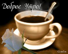 Утро начинается с ароматного кофе!