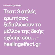 Τεστ: 3 απλές ερωτήσεις ξεδιπλώνουν το μέλλον της δικής σχέσης σου… - healingeffect.gr