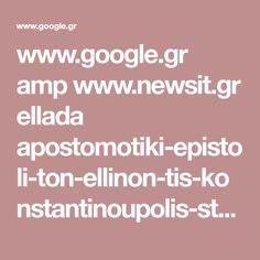 www.google.gr amp www.newsit.gr ellada apostomotiki-epistoli-ton-ellinon-tis-konstantinoupolis-ston-erntogan 2325167 amp Amp, Google, Hue