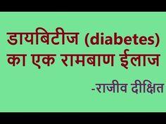 राजीव दीक्षित - डायबिटीज (मधुमेह) की अचूक घरेलू दवा, Amazing Home Remedy for Diabetes – Rajiv Dixit Home Remedies For Diabetes, Indian Videos, Social Awareness, Home Goods, Amazing, Health, Health Care, Salud