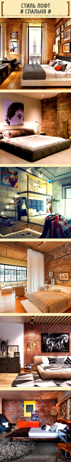 Спальня в стиле Лофт: потрясающие идеи дизайна интерьера спален в стиле Лофт. Попробуйте!