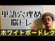 介護のプロ厳選!盛り上がるホワイトボードレクリエーション10選【高齢者レクリエーション】 - FUN SEED(ファンシード)レクリエーションに笑いの種を Youtube, Naver, March, Youtubers