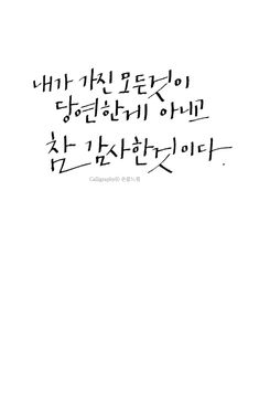 [BY 손끝느낌] 내가 가진 모든것이 당연한게 아니고 참 감사한 것이다.Calligraphyⓒ 손끝느낌상업적 무... Good Vibes Quotes, Wise Quotes, Famous Quotes, Inspirational Quotes, Dream Note, Korean Writing, Korean Quotes, Good Sentences, Bullet Journal Writing