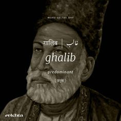 Comment your favourite sher of Ghalib! Urdu Words With Meaning, Urdu Love Words, Hindi Words, Arabic Words, New Words, Cool Words, Unusual Words, Rare Words, Poetry Quotes In Urdu