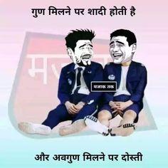 Dosti Shayari Funny, Funny Jokes In Hindi, Funny Jokes For Adults, Funny Qoutes, Funny Picture Quotes, Good Jokes, Fun Jokes, Funny Images, Funny Pictures