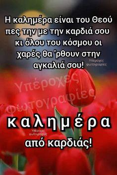 Greek Quotes, Christianity, Good Morning, Sayings, Inspiring Sayings, Buen Dia, Bonjour, Lyrics, Good Morning Wishes