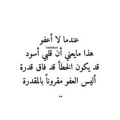 Image about text in words by «D£°`D¡¿ Words Quotes, Wise Words, Me Quotes, Qoutes, Motivational Quotes, Funny Quotes, Sayings, Arabic Words, Arabic Quotes