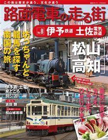 四国に2ヵ所のみ残る、路面電車を紹介。愛媛県の県庁所在地・松山の中心地から松山城を取り囲むように伊予鉄道は延びています。最後は名湯として名高い道後温泉へ。SL風に復元された「坊っちゃん列車」で漱石や正岡子規ゆかりの地を巡ります。また、高知の中心地から縦横に延びているのが土佐電気鐵道です。はりまや橋の横を抜け、南国情緒あふれる街並みを走っていきます。 read more at Kobo.