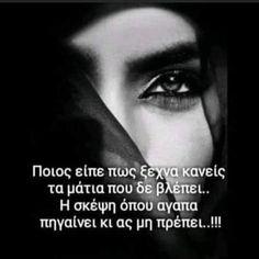 Photo Heart, Greek Quotes, Karma, Poems, Believe, Lyrics, Love, Feelings, Angels