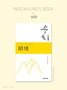 마음수련 우명 선생의 책 // 한국어<순리>의 일어판<順理>은 2013년 12월 발행되었다. (우명 지음 / 참출판사 / 250page / 700円) 아마존에서 Junri (Japanese Edition) Kindle Edition 으로 판매되고 있다.
