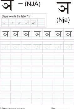 Hindi alphabet practice worksheet - Letter ण