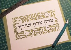 """In Hebrew, """"justice, justice shall you pursue"""" ... makes a great gift for a lawyer, law student or judge. www.hebrica.com #jewish #judaica Order at http://www.hebrica.com/collections/jewish-papercut-art/products/tzedek-justice-shall-you-pursue-jewish-papercut-art"""