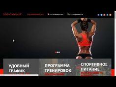 Panterik Team 2016. В разработке - новый сайт www.evolution-gym.by