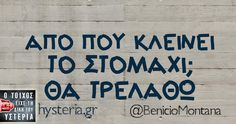 Funny Greek Quotes, Cute Quotes, Funny Quotes, Favorite Quotes, Best Quotes, Funny As Hell, Try Not To Laugh, Jokes Quotes, Love Photos