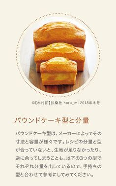 Loaf Cake, Pound Cake, Sweets Recipes, Cake Recipes, Desserts, Japenese Food, Happy Foods, Mini Cakes, No Bake Cake
