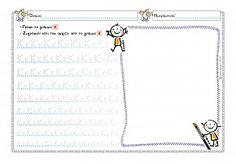 Γράφω το Κ,κ και ζωγραφίζω - Φύλλο εργασίας Learn Greek, Greek Language, Greek Alphabet, Interactive Notebooks, Learn To Read, Kids Learning, Literacy, Worksheets, Crafts For Kids