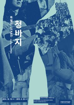 〈JEANS special exhibition〉 NFMK, 2014, poster,... - JINWOO LEE