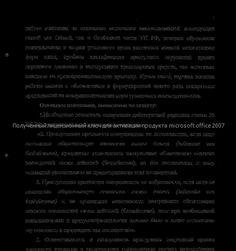 Реферат содержание педагогической деятельности clarurhilmalt  Полученный лицензионный ключ для активации продукта microsoft office 2007