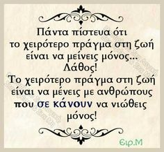 Bff Quotes, Greek Quotes, Wise Quotes, Motivational Quotes, Funny Quotes, Inspirational Quotes, Feeling Loved Quotes, Proverbs Quotes, Clever Quotes