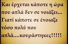 #greekquotes Smart Quotes, Sad Love Quotes, Me Quotes, Funny Quotes, Greek Words, Greek Quotes, English Quotes, Meaningful Quotes, Wisdom Quotes