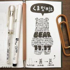 今回はくまの形の日記を書いてみました。 【書き方】 ●鉛筆で下描き ●中に文字を書く ●下描きを消す 以上です(^^) 北星鉛筆の『大人の鉛筆』とパシャリ。 ポイントはクマの絵の周りの文字をなるべく形 Bullet Journal 2020, Handmade Notebook, Book Pages, Travelers Notebook, Book Illustration, Hand Lettering, Doodles, Paper Crafts, Notes