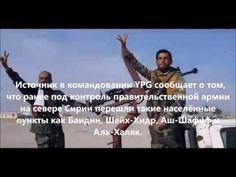 Сирия YPG начинает передачу под контроль САА территорий на севере Сирии