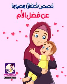 اجمل 7 قصص اطفال مصورة عن فضل الام Arabic Kids Muslim Kids Activities Muslim Kids