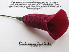 Букеты и цветы из гофрированной бумаги.Мастер-кл Crepe Paper Crafts, Crepe Paper Flowers, Diy Paper, Fabric Flowers, Faux Flowers, Real Flowers, Paper Bouquet, Paper Flower Tutorial, Handmade Flowers