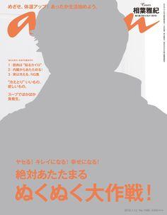ぬくぬく影作戦! ――anan (アンアン) 2016/01/13号[雑誌] | 本 | Amazon.co.jp