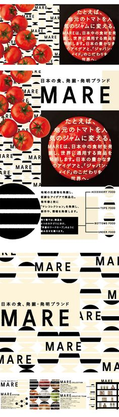 MARE Food Graphic Design, Web Design, Japanese Graphic Design, Graphic Design Inspiration, Layout Design, Design Art, Print Design, Dm Poster, Design Poster