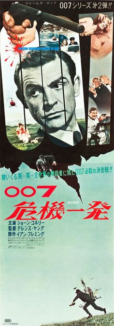 From Russia with Love 1964 Japanese Poster James Bond 007 James Bond Movie Posters, James Bond Movies, Original Movie Posters, Cinema Posters, Japanese Film, Japanese Poster, Casino Royale, Laurent Durieux, Entertainment