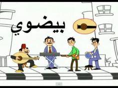 Learn Arabic Language -Shapes - Triange تعليم اللغة العربية للاطفال - الاشكال - المثلث - YouTube