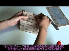 カルトナージュBOXの作り方(SSサイズ)改良 - YouTube