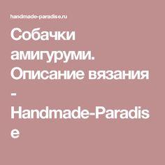 Собачки амигуруми. Описание вязания - Handmade-Paradise