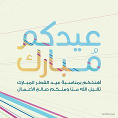 عيد الفطر Eid Mubarak, Holidays And Events, Ramadan, Islam, Religion, Journal, Words, Quotes, Behance