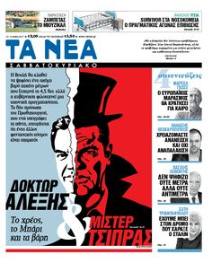 Frontpage, Alexis Tsipras - dr jekyll and mr hyde, Newspaper TA NEA