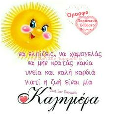 Greek Quotes, Wise Quotes, Night Pictures, Happy Day, Smiley, Picture Quotes, Good Morning, Diy And Crafts, Letters