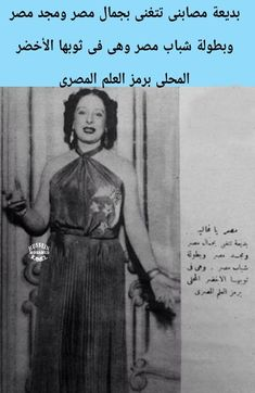 Cinema Theatre, Egyptian, Legends, Celebs, Icons, History, Stars, Silver, Movie Posters