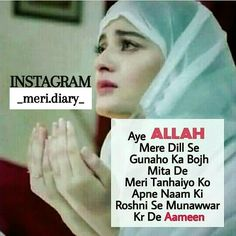 In Sha Allah , aameen , summa aameen, ya rabbul alamin. Pray Quotes, Allah Quotes, Muslim Quotes, Religious Quotes, Life Quotes, Hindi Quotes, Beautiful Islamic Quotes, Islamic Inspirational Quotes, Best Friend Quotes For Guys