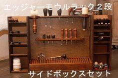 エッジャー&モウルラック&サイドボックスセット - レザークラフト商品・道具・材料の通信販売 I☆N FACTORY