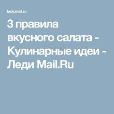 3 правила вкусного салата - Кулинарные идеи - Леди Mail.Ru