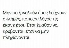 #greek_quotes