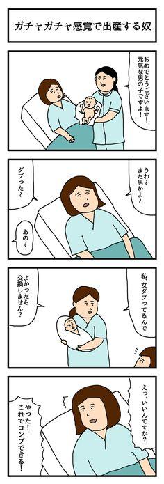 Japanese Quotes, Funny Comics, Comedians, Knowledge, Manga, Sociology, Manga Anime, Manga Comics, Funny Comic Strips